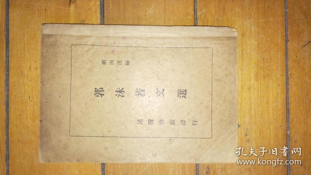新文学珍本 郭沫若文选 1935年初版民声书店印行 余研因编 详情见图