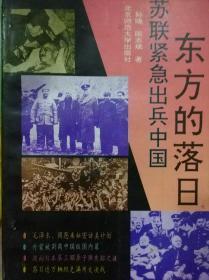 东方的落日苏联紧急出兵中国