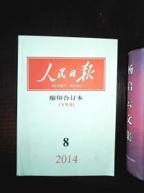 人民日报 缩印合订本 下半月 2014 8