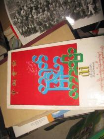中文、缅文、汉语拼音对照:《中缅会话》