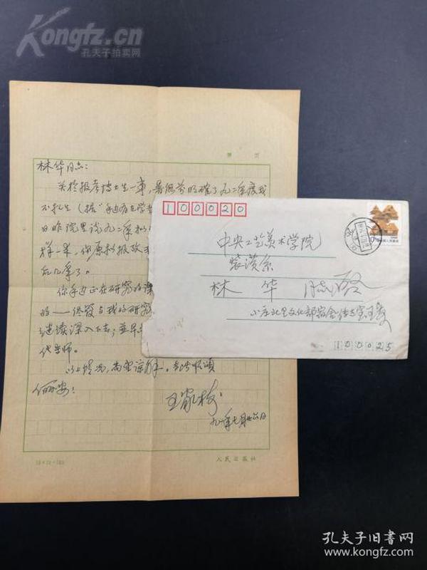 书画类收藏:王家树致林华信札一通一页带封