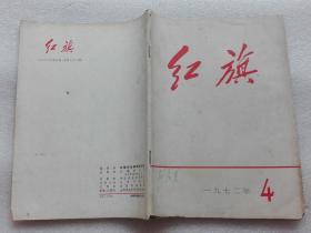 红旗 1972年第4期