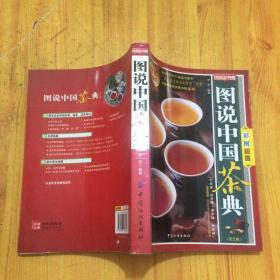 优阅彩书库:图说中国茶典(第2版)(获奖升级版)
