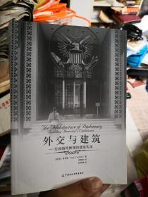 外交与建筑:美国海外使领馆建造实录  高于九品       新A4