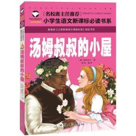 名校班主任推荐小学生语文新课标必读书系:汤姆叔叔的小屋  注音
