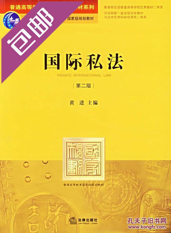 国际私法作业2_国际政治学概论作业二_国际金融在线作业b