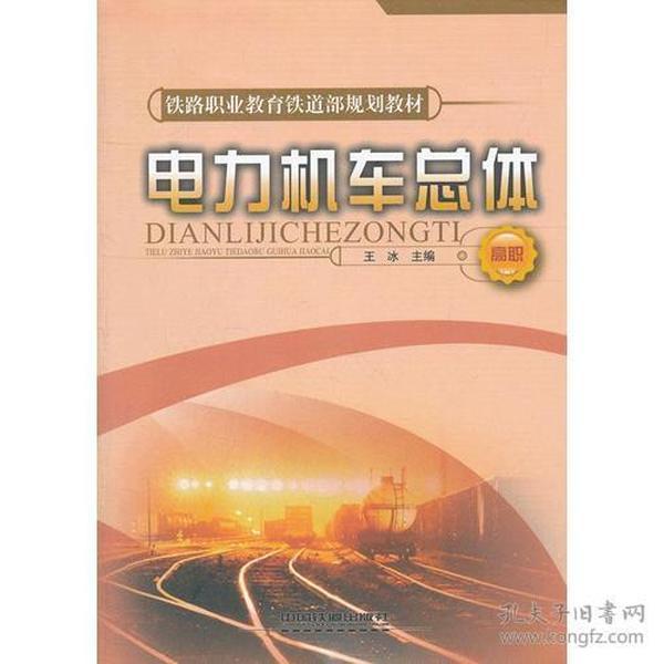 (教材)电力机车总体(高职)(铁路职业教育铁道部规划教材)