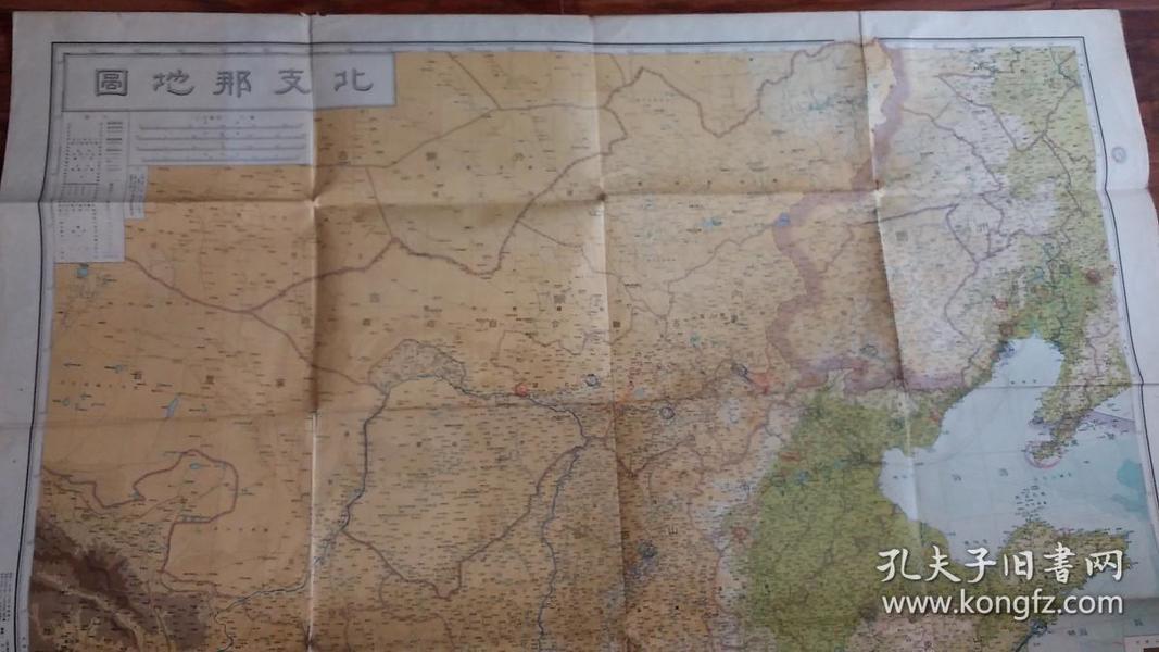 日军侵华史料《北支那地图》 昭和十五年出版