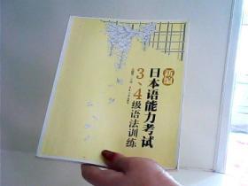 新编日本语能力考试:3、4级语法训练【代售】