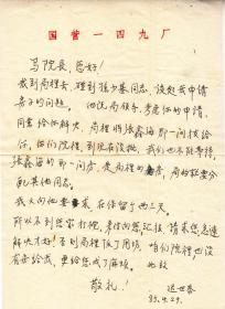 京剧表演艺术家:迟世恭先生信札一通一页【实寄封   16开】(1)
