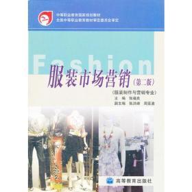 服装市场营销(服装制作与营销专业第2版中等职业教育国家规划教材)