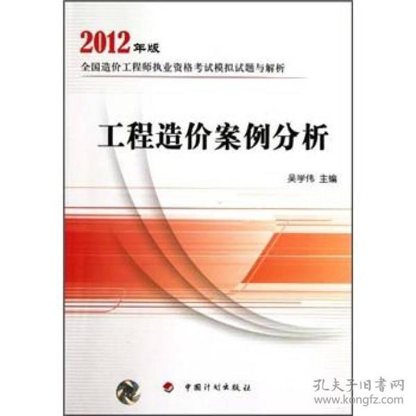 2012年版    工程造价案例分析