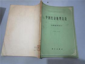 中国经济地理总论·运输地理部分