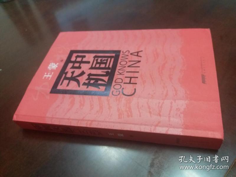 矛盾文学奖获得者王蒙签名本:《中国天机 》  王蒙签名钤印   2012年6月一版一印