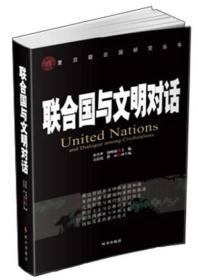联合国与文明对话