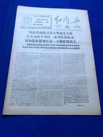 《红卫兵》1969年第165期   重要指示