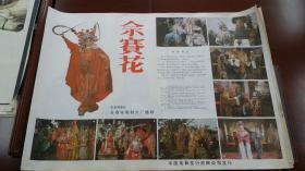 80年代杨家将题材电影海报两种:西安电影厂《三关点帅》长春厂《佘赛花》