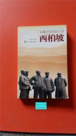 长篇红色历史小说:西柏坡 赵万里 著 花山文艺出版社 9787806736739