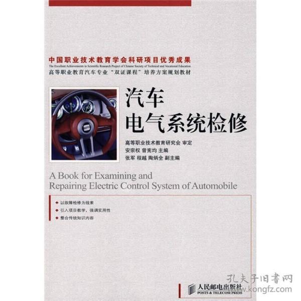 汽车电气系统检修