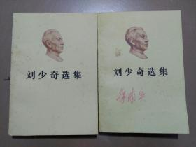 刘少奇选集(上下)