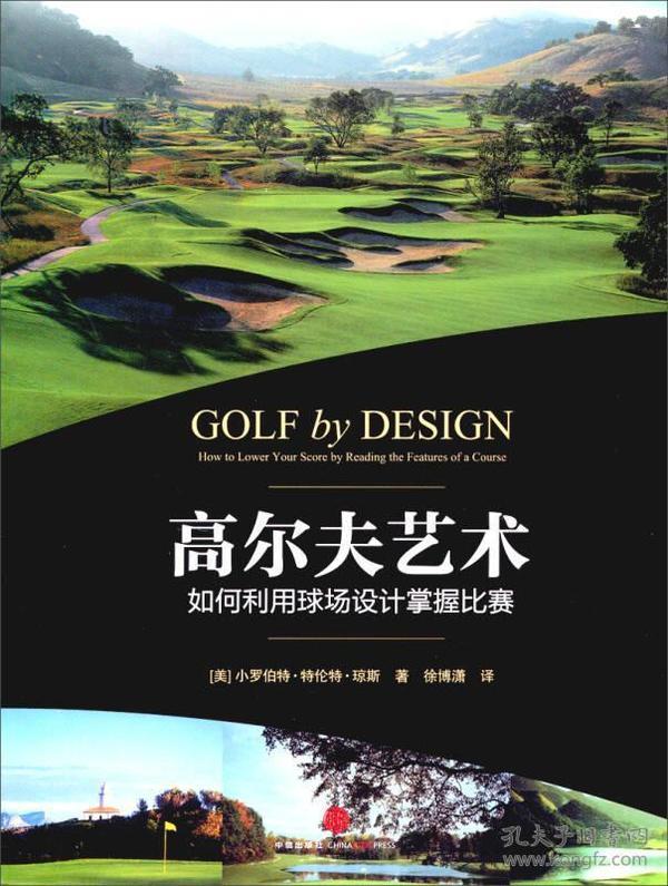 高尔夫艺术