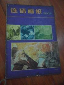 连环画报1980年5期