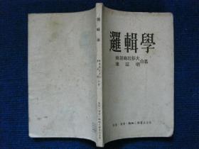 逻辑学(1954)