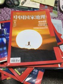 中国国家地理2014年第8期