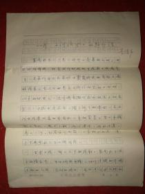 作家,原无锡作协副主席李鸿声手稿:《哦,小河流水》——9页全