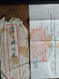 1953年 四川省成都市各界人民代表会议协商委员会 会议邀请函 唐之林代表 人民代表制度筹备过程的见证