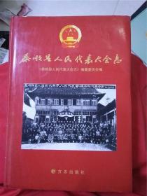 泰顺县人民代表大会志