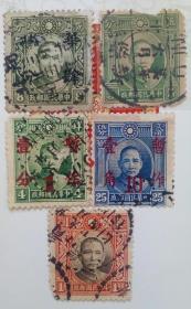 民国旧票5枚