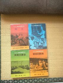 日本軍閥的供招(三光,屠殺,惡魔的飽食,殘酷的地獄)
