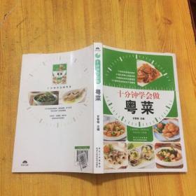 十分钟学会做粤菜
