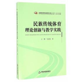 9787506856386民族传统体育理论创新与教学实践