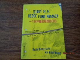 一个对冲基金经理的日记