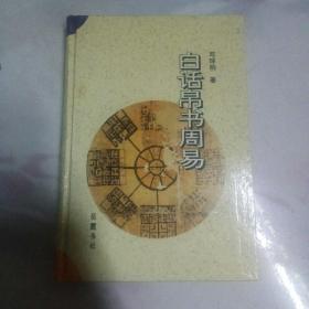 白话帛书周易 邓球柏著 1995年一版一印精装