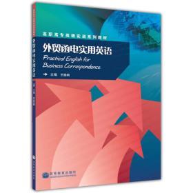 高职高专英语实训系列教材:外贸函电实用英语