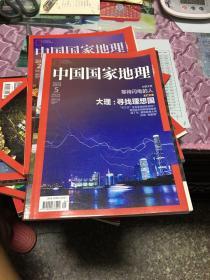 中国国家地理2014年第5期