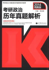 2014-考研政治历年真题解析-高教版-送精讲导学课程