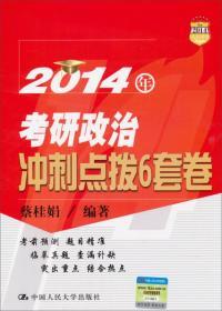 2014年教研政治冲刺点拨6套卷