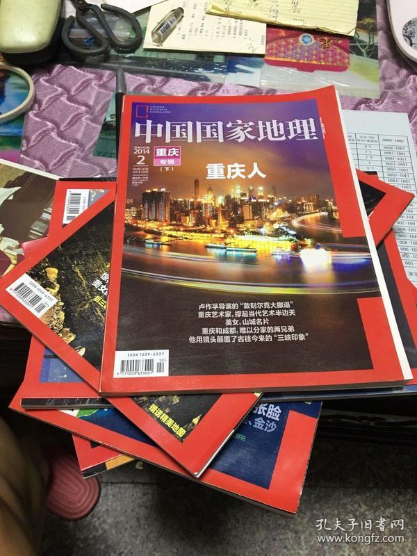 中国国家地理2014年第2期