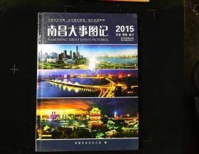 南昌大事图记2015
