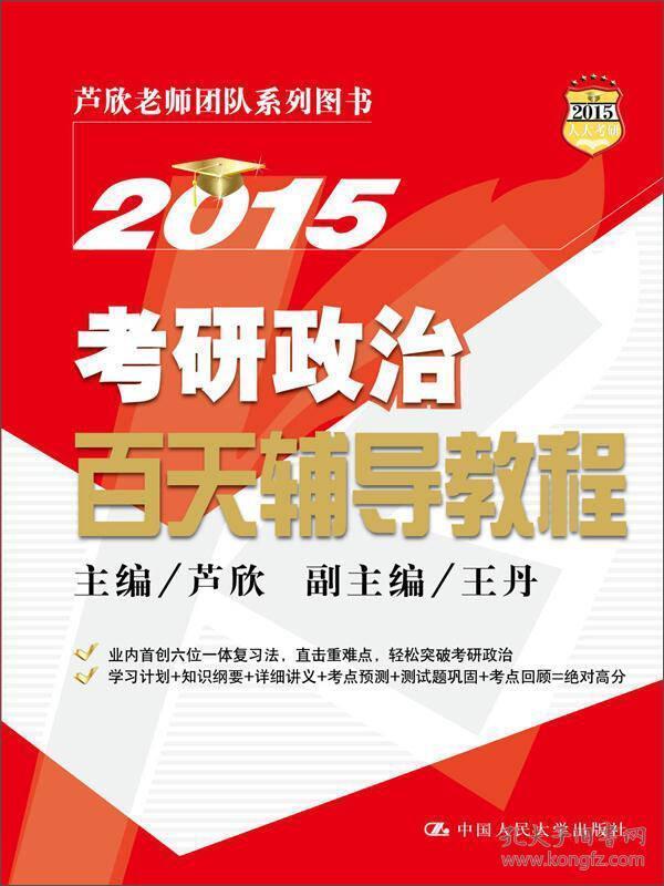 2015考研政治百天辅导教程