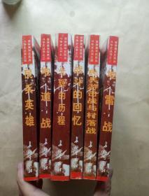 晋察冀军区民兵斗争史丛书(全六册 《光辉的历程》、《地雷战》、《地道战》、《民兵游击战与村落战》、《民兵英雄》、《战斗的回忆》)