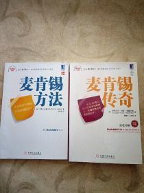 麦肯锡传奇+麦肯锡方法(2册合售)