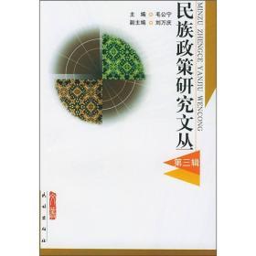 民族政策研究文丛(第3辑)