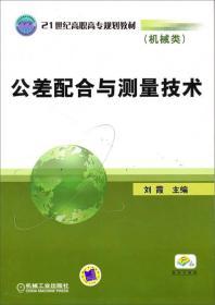 公差配合与测量技术/21世纪高职高专规划教材(机械类)