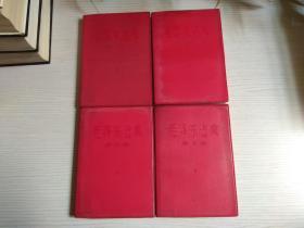 毛泽东选集 1-4(塑料红皮)