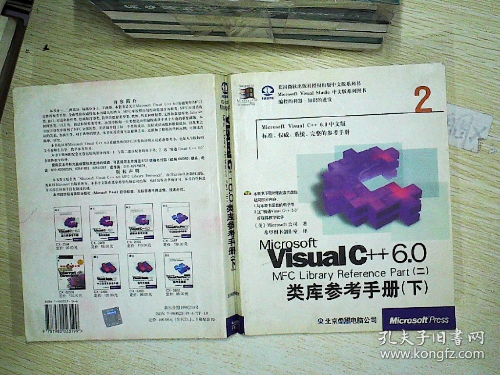 c++mfc实践报告_microsoft visual c  6.0mfc library reference part